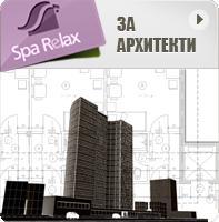 Спа Релакс - за архитекти